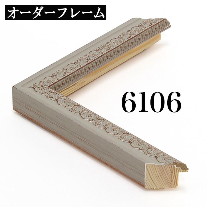 別寸法でオリジナルの額縁を作ります 別注フレーム カスタムフレーム オーダーフレーム モールディング C-6106 Cランクサンプル 8cm 業界No.1 [ギフト/プレゼント/ご褒美] 薄茶