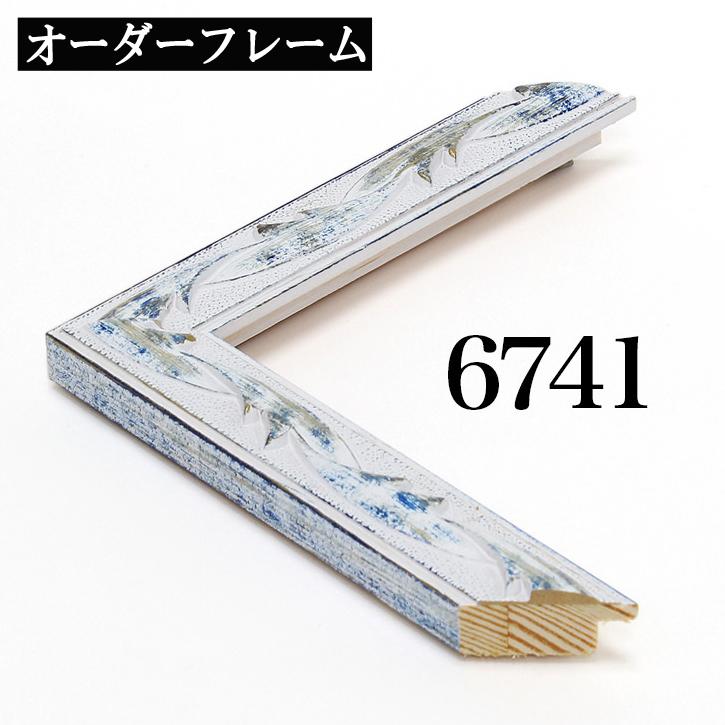 別寸法でオリジナルの額縁を作ります 別注フレーム 安い カスタムフレーム オーダーフレーム モールディング 青 8cm Cランクサンプル C-6741 国際ブランド 白