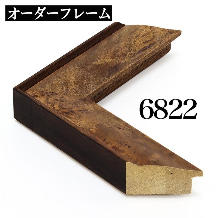 別寸法でオリジナルの額縁を作ります 別注フレーム カスタムフレーム オーダーフレーム 人気ブランド多数対象 贈答 モールディング C-6822 Cランクサンプル 8cm 薄茶 側面黒