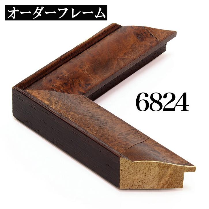 <title>別寸法でオリジナルの額縁を作ります 別注フレーム カスタムフレーム オーダーフレーム モールディング C-6824 茶 NEW売り切れる前に☆ 側面黒 Cランクサンプル 8cm</title>