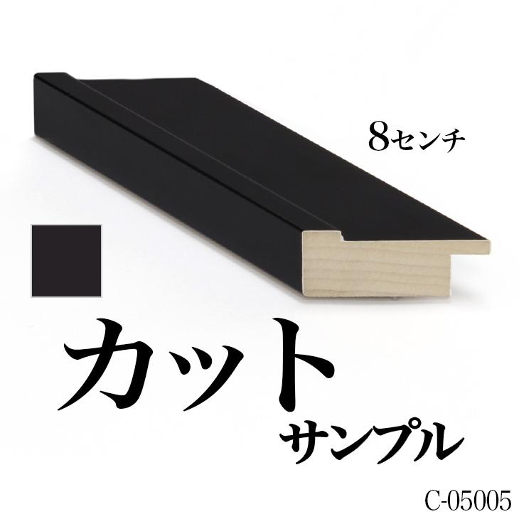 オーダーミラー モールディング【C-05005 黒】Cランクサンプル 8cm