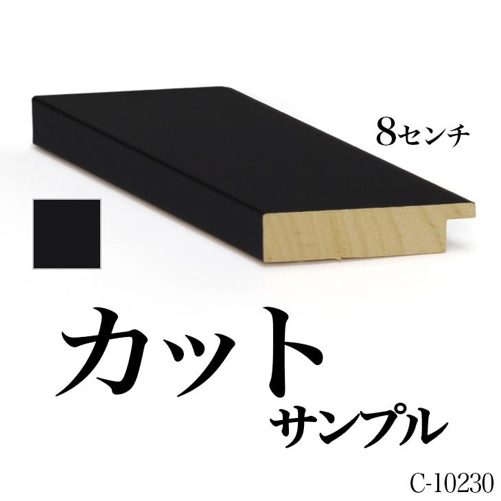 オーダーミラー モールディング【C-10230 黒】Cランクサンプル 8cm