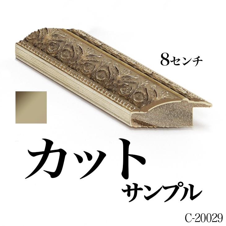 オーダーミラー モールディング【C-20029 銀】Cランクサンプル 8cm
