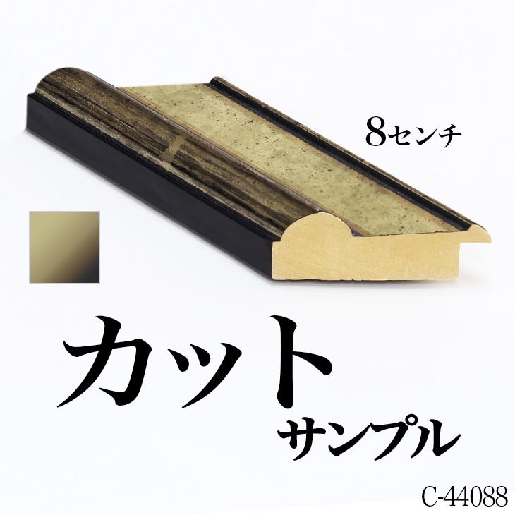 別寸法でオリジナルのミラーを作ります。 鏡 壁掛用ミラー 姿見 卓上  オーダーミラー モールディング【C-44088 金/側面黒】Cランクサンプル 8cm
