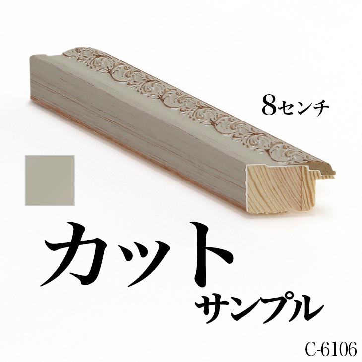 オーダーミラー モールディング【C-6106 薄茶】Cランクサンプル 8cm