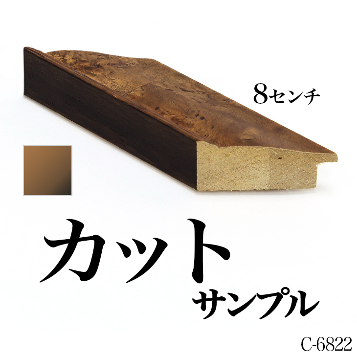 オーダーミラー モールディング【C-6822 薄茶/側面黒】Cランクサンプル 8cm