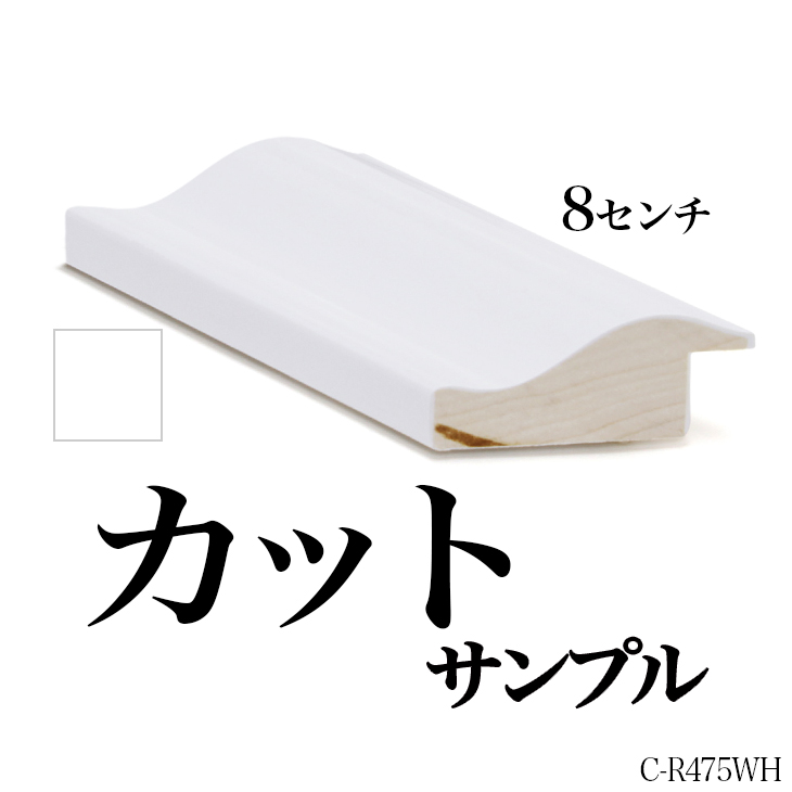オーダーミラー モールディング【C-r475wh 白】Cランクサンプル 8cm