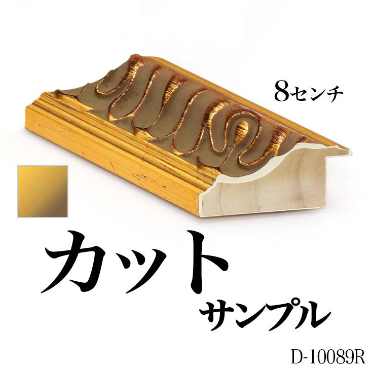 オーダーミラー モールディング【D-10089r 金】Dランクサンプル 8cm