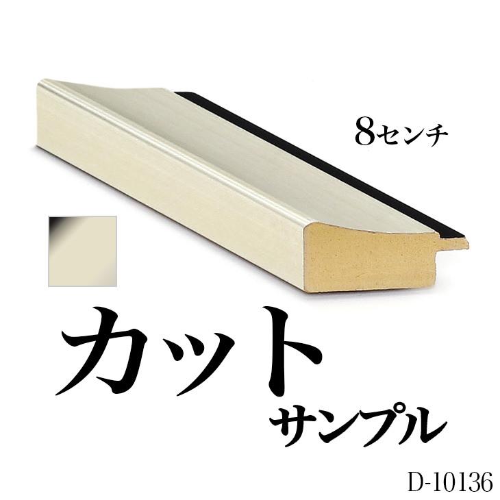オーダーミラー モールディング【D-10136 銀/黒】Dランクサンプル 8cm