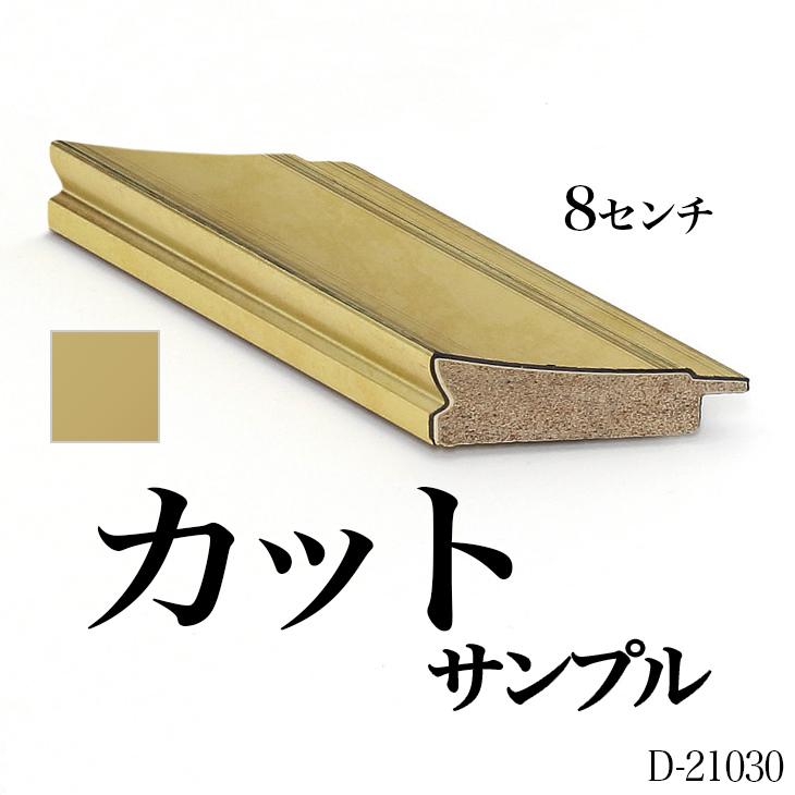 オーダーミラー モールディング【D-21030 金】Dランクサンプル 8cm