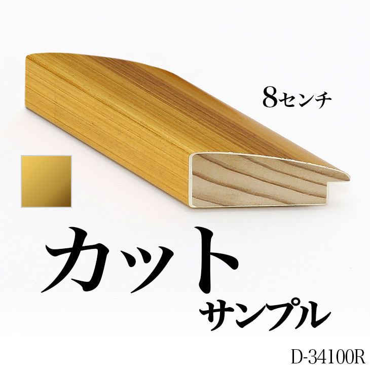 オーダーミラー モールディング【D-34100r 金】Dランクサンプル 8cm
