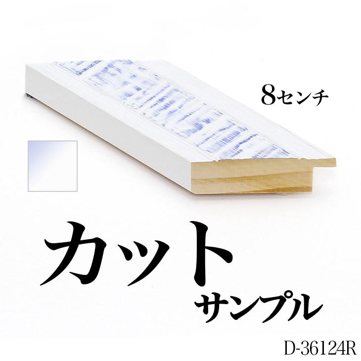 オーダーミラー モールディング【D-36124r 白/青】Dランクサンプル 8cm