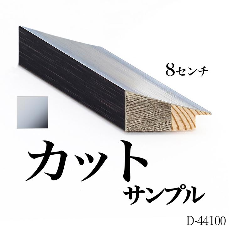 オーダーフレーム モールディング【D-44100 銀/青/側面グレー】Dランクサンプル 8cm