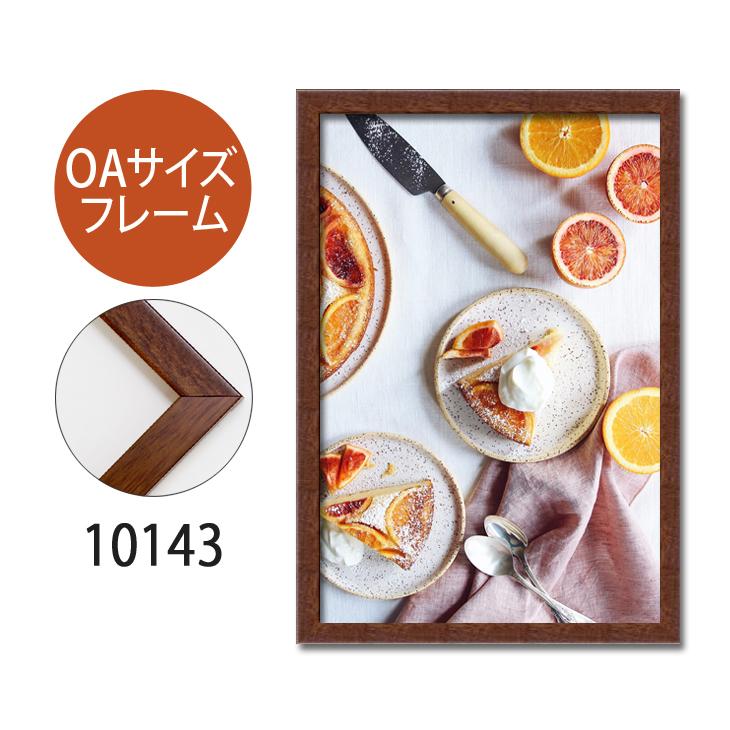 ポスターフレーム OAサイズ 額縁【A-10143】B3・OAサイズ ディスプレイ インテリア 室内装飾