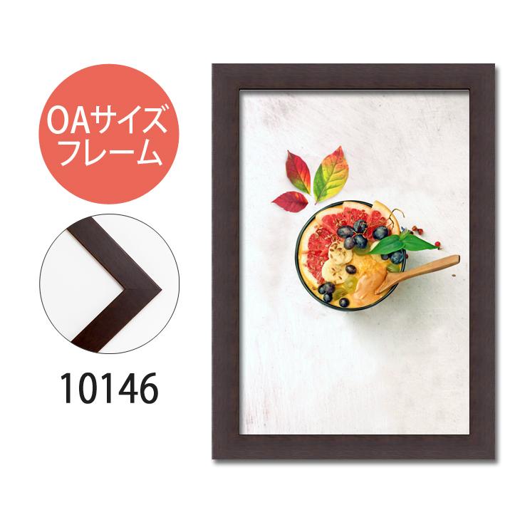 ポスターフレーム OAサイズ 額縁【A-10146】B2・OAサイズ ディスプレイ インテリア 室内装飾