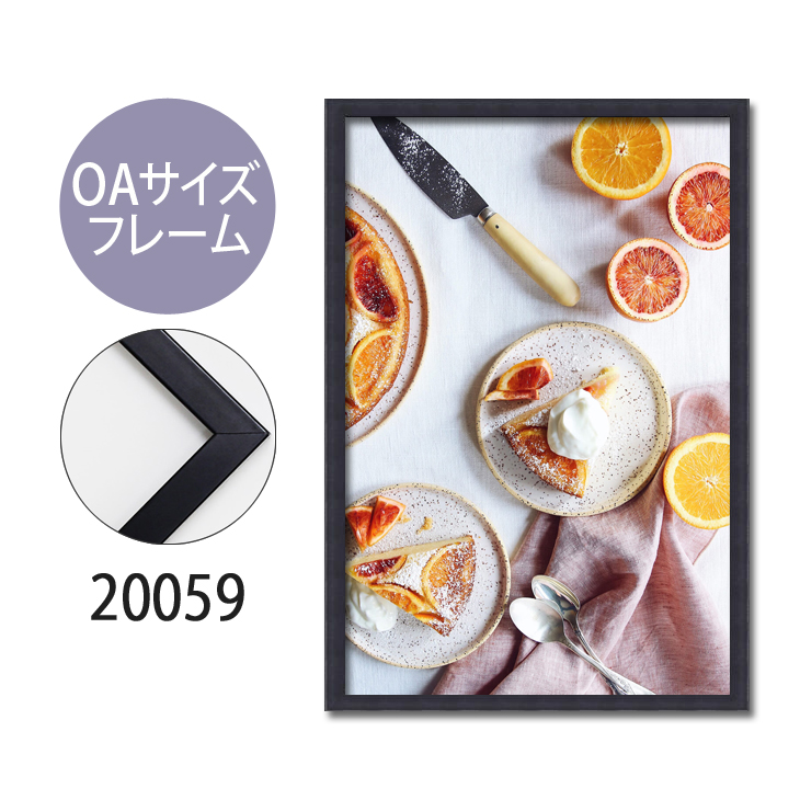 ポスターフレーム OAサイズ 額縁【A-20059】A3・OAサイズ ディスプレイ インテリア 室内装飾