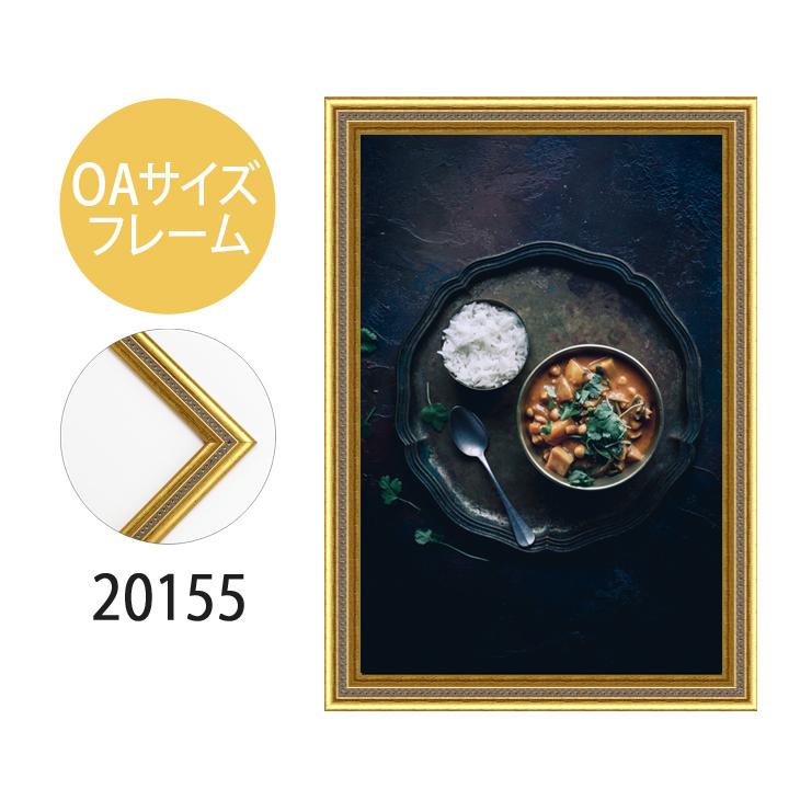 ポスターフレーム OAサイズ 額縁【A-20155】B2・OAサイズ ディスプレイ インテリア 室内装飾