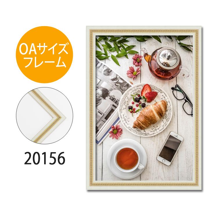 ポスターフレーム OAサイズ 額縁【A-20156】A3・OAサイズ ディスプレイ インテリア 室内装飾