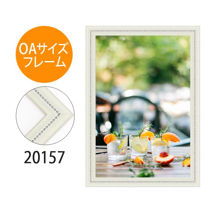 ポスターフレーム OAサイズ 額縁【A-20157】B2・OAサイズ ディスプレイ インテリア 室内装飾