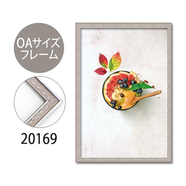 ポスターフレーム OAサイズ 額縁【A-20169】A3・OAサイズ ディスプレイ インテリア 室内装飾
