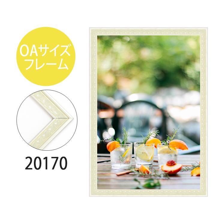 ポスターフレーム OAサイズ 額縁【A-20170】A3・OAサイズ ディスプレイ インテリア 室内装飾