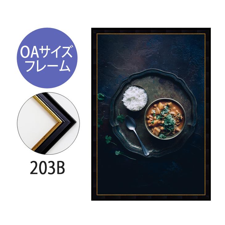 ポスターフレーム OAサイズ 額縁【A-203b】B3・OAサイズ ディスプレイ インテリア 室内装飾