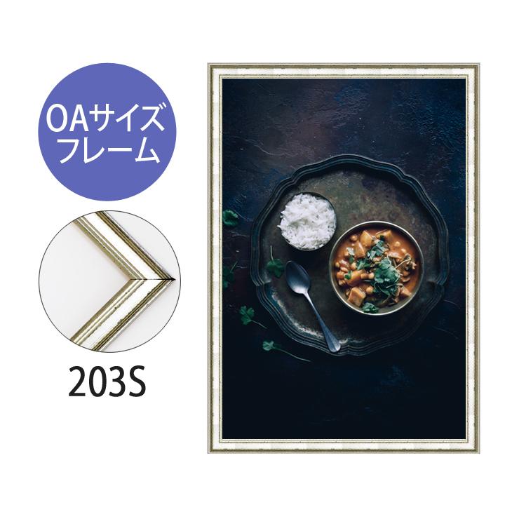 ポスターフレーム OAサイズ 額縁【A-203s】A3・OAサイズ ディスプレイ インテリア 室内装飾