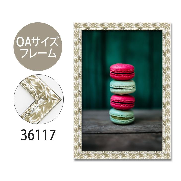 ポスターフレーム OAサイズ 額縁【A-36117r】A2・OAサイズ ディスプレイ インテリア 室内装飾
