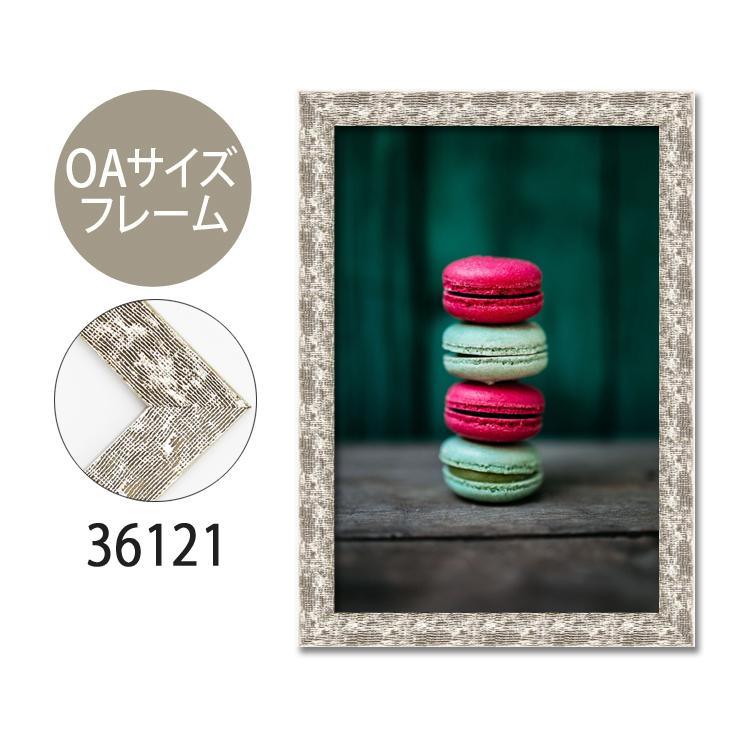 ポスターフレーム OAサイズ 額縁【A-36121r】B3・OAサイズ ディスプレイ インテリア 室内装飾