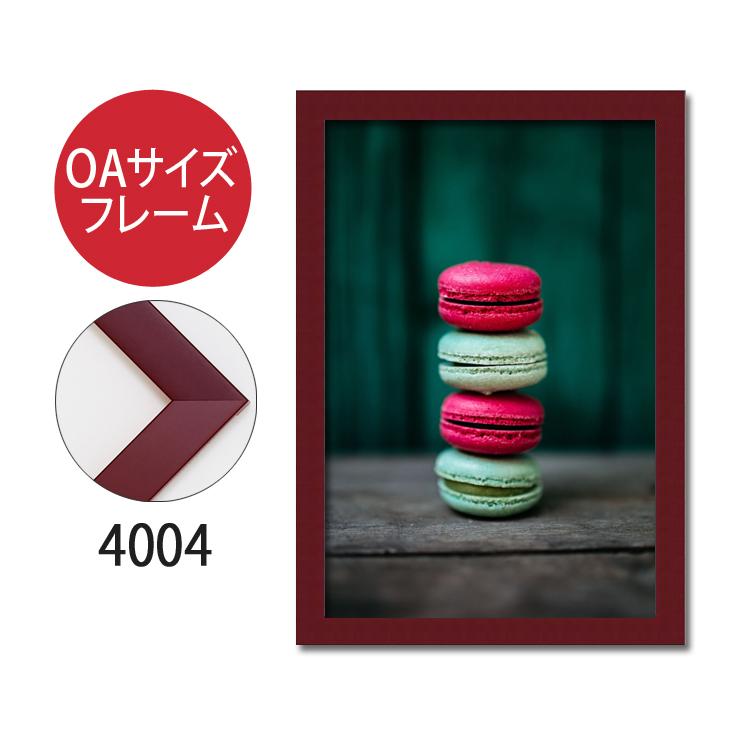 ポスターフレーム OAサイズ 額縁【A-4004】B2・OAサイズ ディスプレイ インテリア 室内装飾
