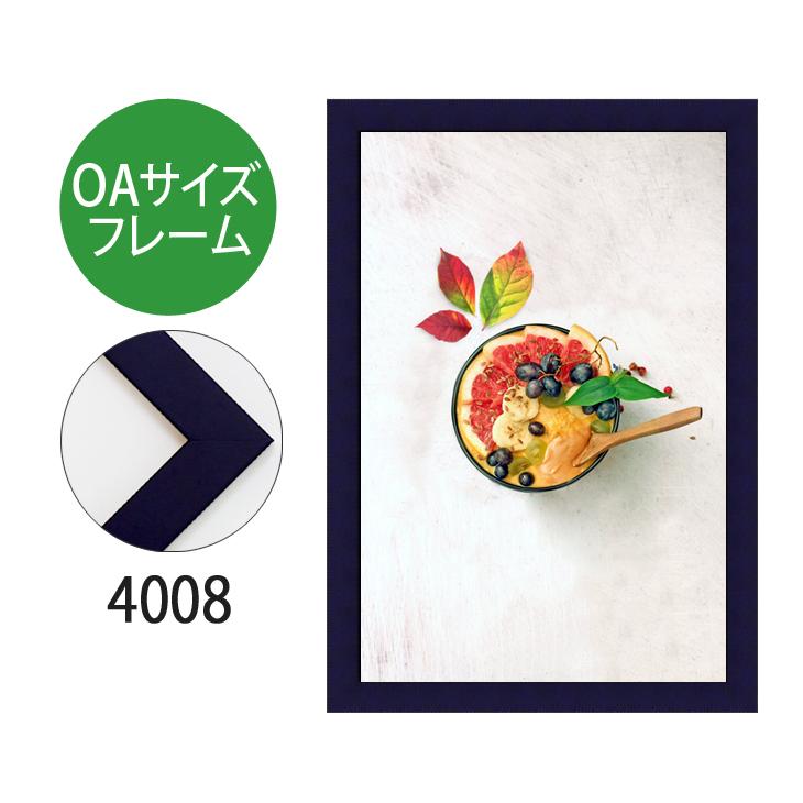 ポスターフレーム OAサイズ 額縁【A-4008】B4・OAサイズ ディスプレイ インテリア 室内装飾