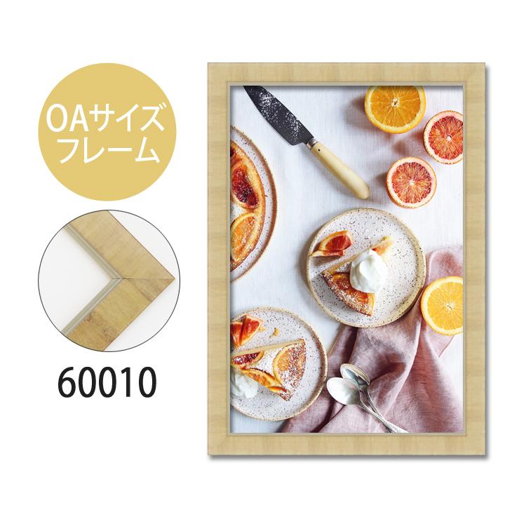 ポスターフレーム OAサイズ 額縁【A-60010】B2・OAサイズ ディスプレイ インテリア 室内装飾