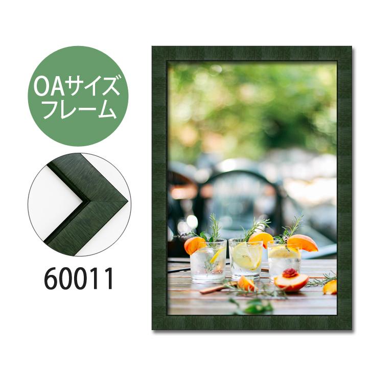 ポスターフレーム OAサイズ 額縁【A-60011】B2・OAサイズ ディスプレイ インテリア 室内装飾