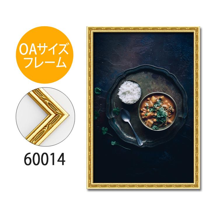 ポスターフレーム OAサイズ 額縁【A-60014】A3・OAサイズ ディスプレイ インテリア 室内装飾
