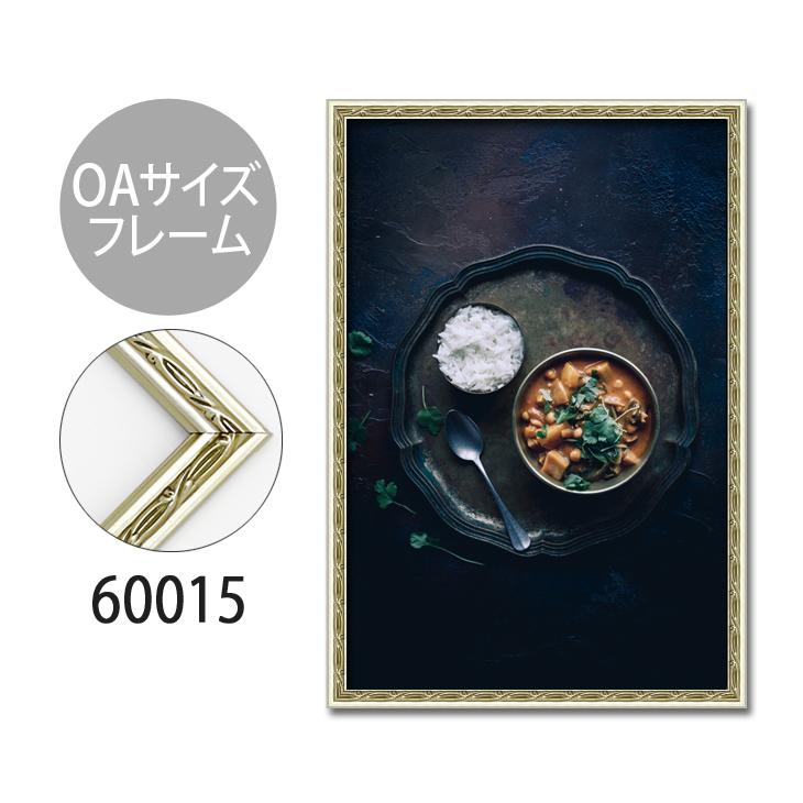 ポスターフレーム OAサイズ 額縁【A-60015】B2・OAサイズ ディスプレイ インテリア 室内装飾
