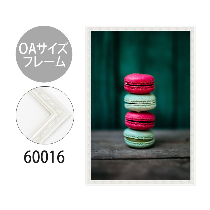ポスターフレーム OAサイズ 額縁【A-60016】B3・OAサイズ ディスプレイ インテリア 室内装飾