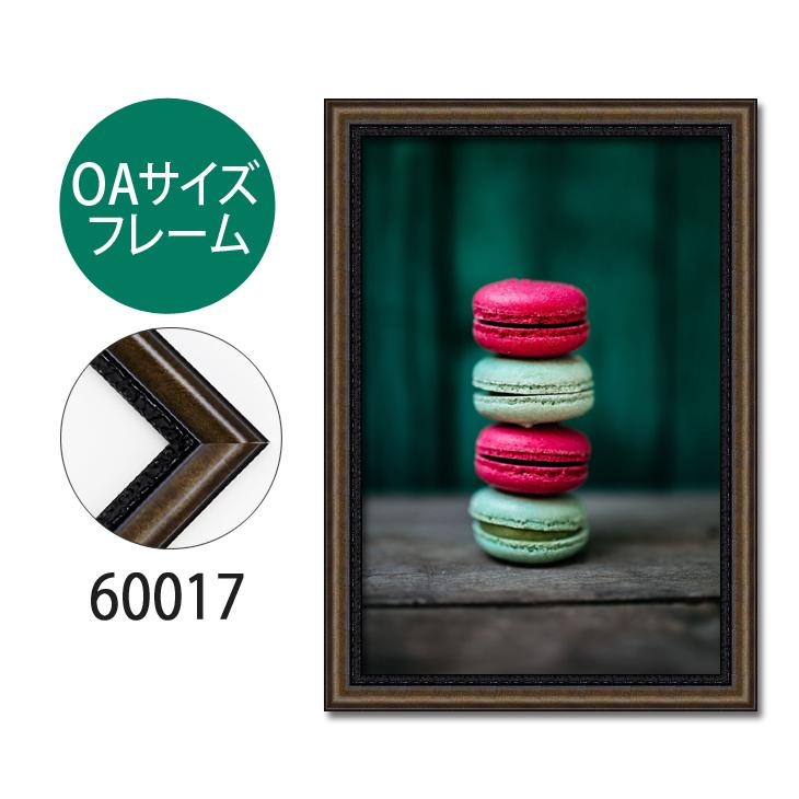 ポスターフレーム OAサイズ 額縁【A-60017】B2・OAサイズ ディスプレイ インテリア 室内装飾