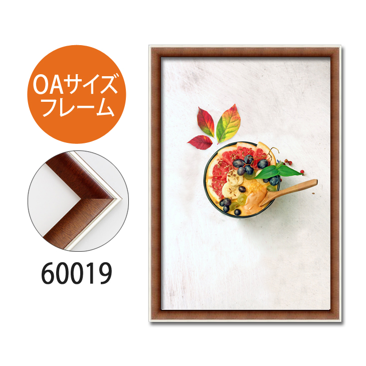 ポスターフレーム OAサイズ 額縁【A-60019】B2・OAサイズ ディスプレイ インテリア 室内装飾