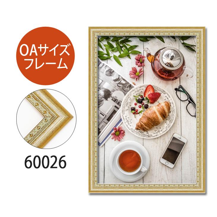 ポスターフレーム OAサイズ 額縁【A-60026】A2・OAサイズ ディスプレイ インテリア 室内装飾