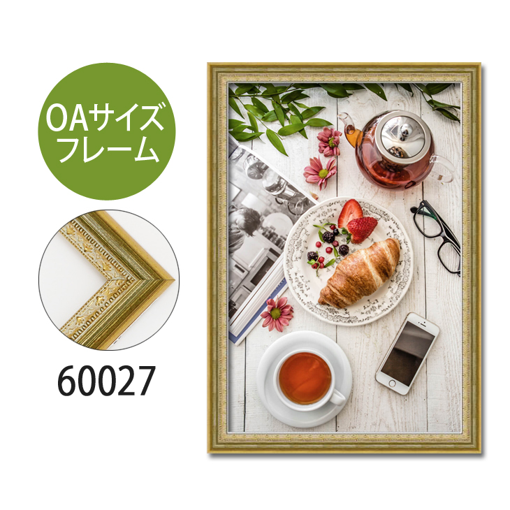 ポスターフレーム OAサイズ 額縁【A-60027】A1・OAサイズ ディスプレイ インテリア 室内装飾  【大型送料別商品】【代引き不可】