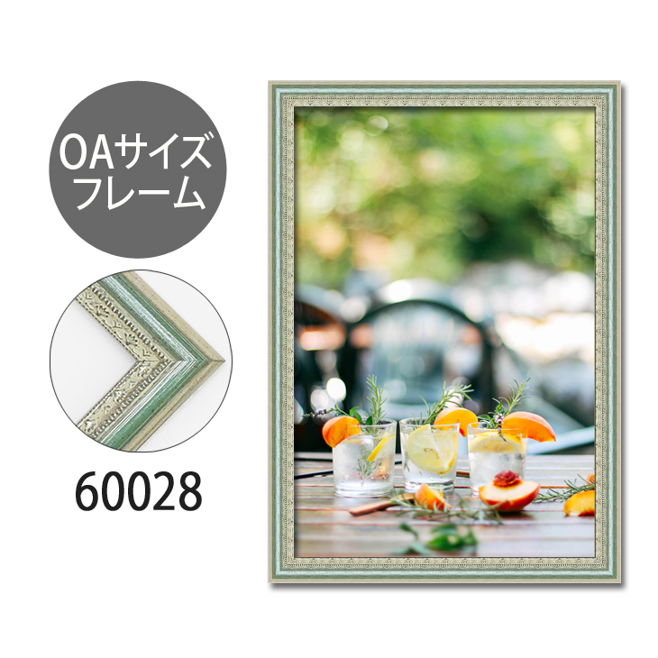 ポスターフレーム OAサイズ 額縁【A-60028】B2・OAサイズ ディスプレイ インテリア 室内装飾