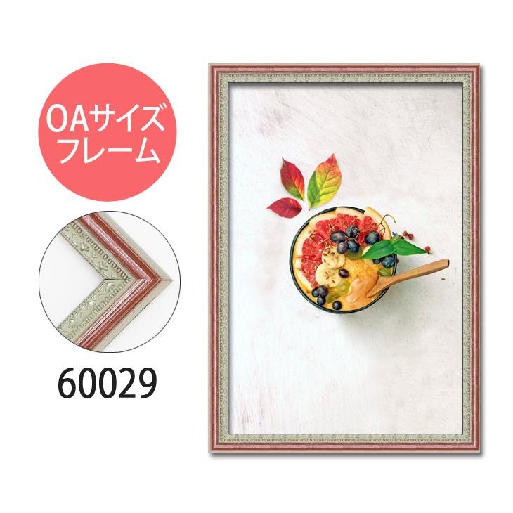 ポスターフレーム OAサイズ 額縁【A-60029】B3・OAサイズ ディスプレイ インテリア 室内装飾