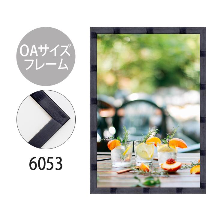 ポスターフレーム OAサイズ 額縁【A-6053】B3・OAサイズ ディスプレイ インテリア 室内装飾