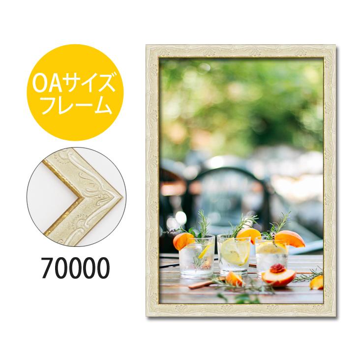 ポスターフレーム OAサイズ 額縁【A-70000】B2・OAサイズ ディスプレイ インテリア 室内装飾