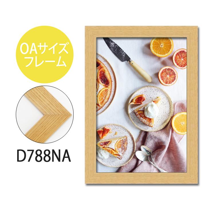 ポスターフレーム OAサイズ 額縁【A-d788na】A3・OAサイズ ディスプレイ インテリア 室内装飾