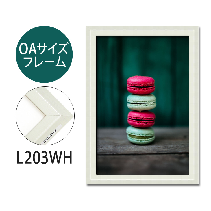 ポスターフレーム OAサイズ 額縁【A-l203wh】B2・OAサイズ ディスプレイ インテリア 室内装飾