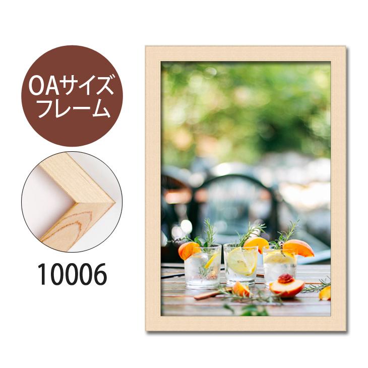 ポスターフレーム OAサイズ 額縁【B-10006】A4・OAサイズ ディスプレイ インテリア 室内装飾