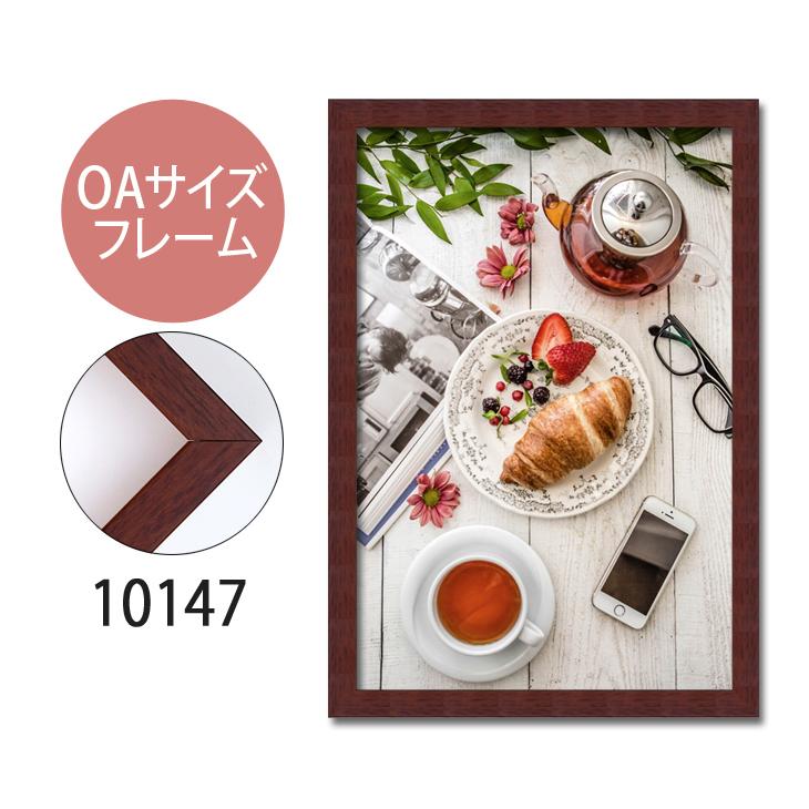 ポスターフレーム OAサイズ 額縁【B-10147】B3・OAサイズ ディスプレイ インテリア 室内装飾