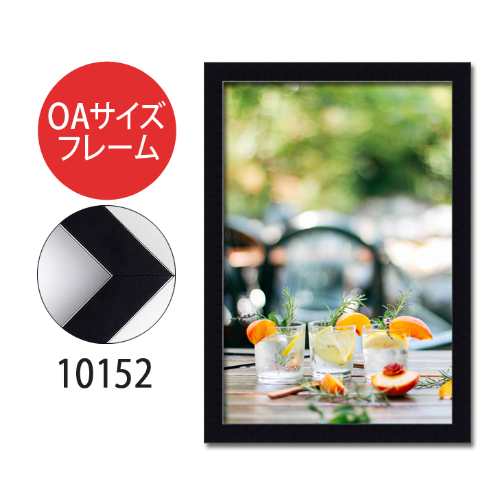 ポスターフレーム OAサイズ 額縁【B-10152】A2・OAサイズ ディスプレイ インテリア 室内装飾