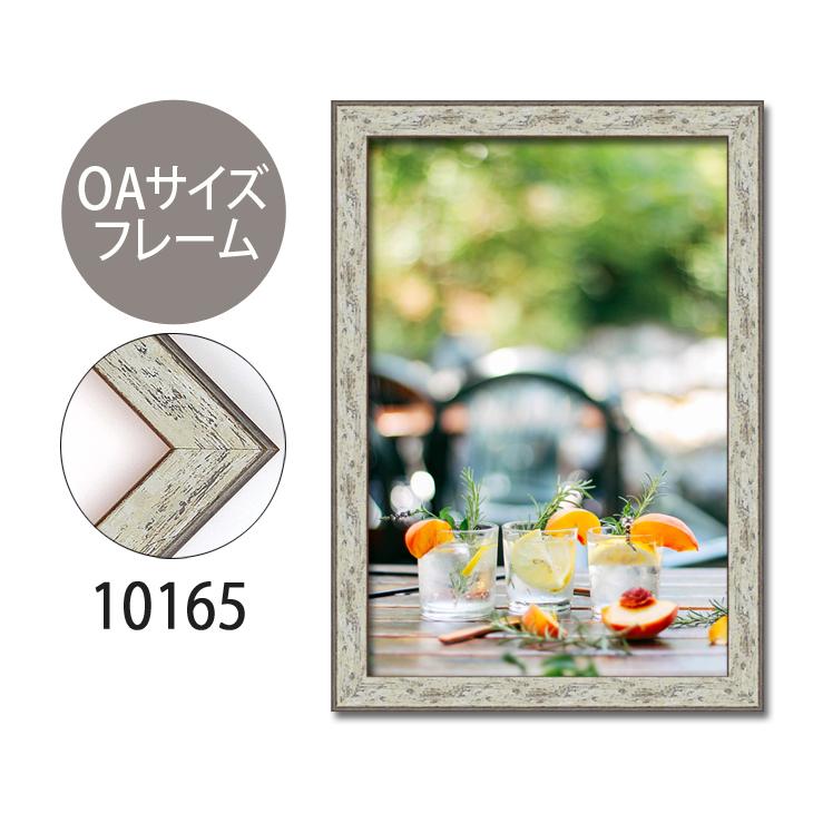 ポスターフレーム OAサイズ 額縁【B-10165】B2・OAサイズ ディスプレイ インテリア 室内装飾
